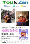 20090306_youzen_2